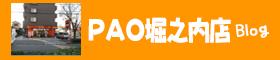 pao堀之内店ブログ
