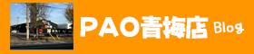 pao青梅店ブログ