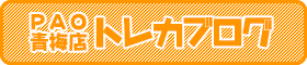 pao青梅店トレカブログ
